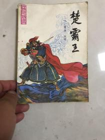 楚霸王,评书。(1986一版一次)