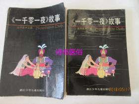 一千零一夜故事 连环画 上下辑——浙江少年儿童出版社