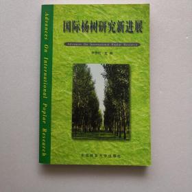 国际杨树研究新进展