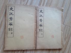 民国29年商务印书馆精印《史记菁华录》2册(中下,卷3-6)