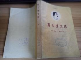 《斯大林文选.1934-1952》上册