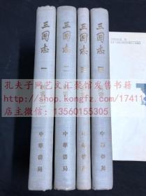 精裝 《1171 三國志》 三國志 精裝  1959年中華書局初版初印 精裝四冊全 點校本二十四史 私藏好品 1171