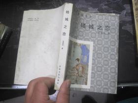 现代通俗小说:倾城之恋(张爱玲著)