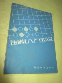 围棋入门知识(初级读物.一)