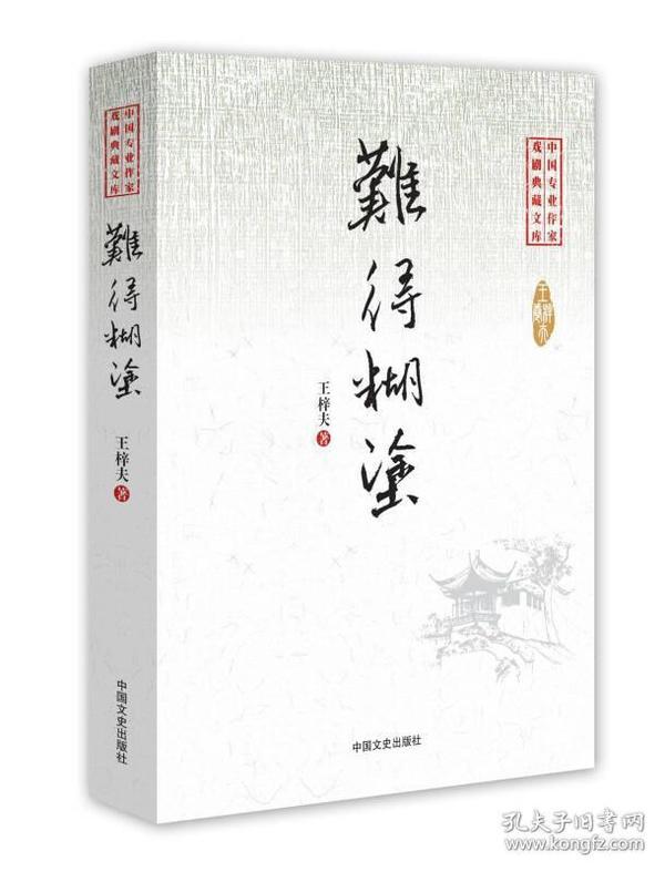 难得糊涂/中国专业作家戏剧典藏文库