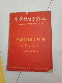 中华放射学杂志庆祝建国十周年