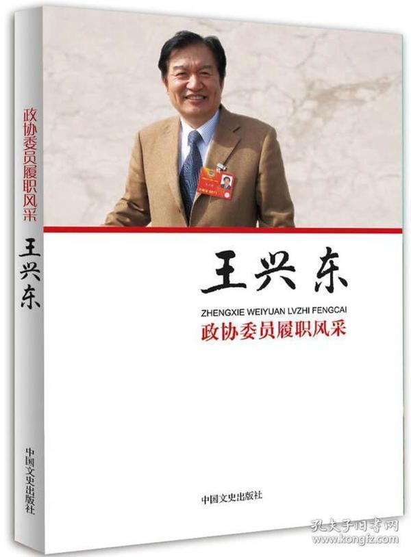 政协委员履职风采:王兴东