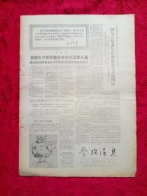 老报纸《参考消息》一份(有北京、武汉、香港等消息)文革前期报纸