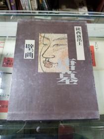 陕西新出土唐墓壁画