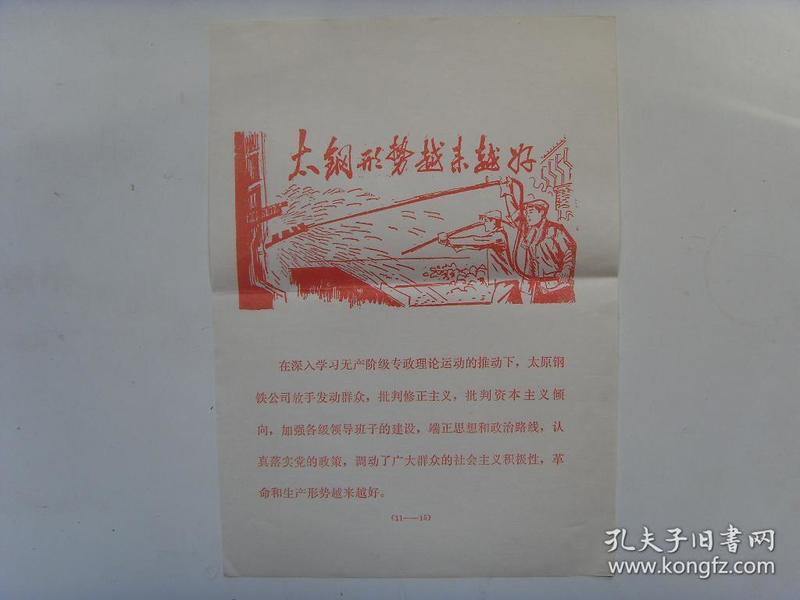 老照片:【※1975年,太原钢铁公司(太钢)※】一套5张全