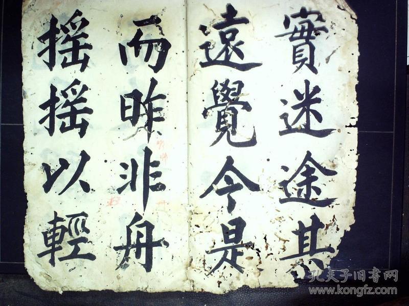 稀见民国30年手书书法册,线装一册,内容为归去来辞和桃花源记,正楷行书两种,字体非常漂亮,力透纸背,墨色浓郁,