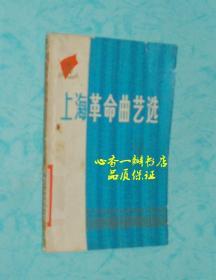 上海革命曲艺选