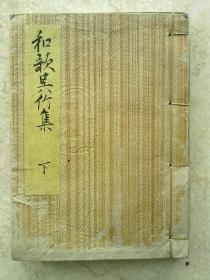 《和歌吴竹集》                                  手抄本                             和抄本               超厚本