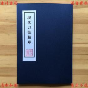 现代刀笔精华-董坚志编-民国三十六年大方书局铅印本(复印本)