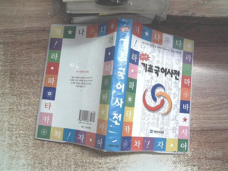 韩文书一本  ,。;