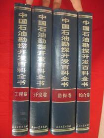 中国石油勘探开发百科全书:   (勘探卷、开发卷、工程卷、综合卷)   全四册            【大16开,硬精装】