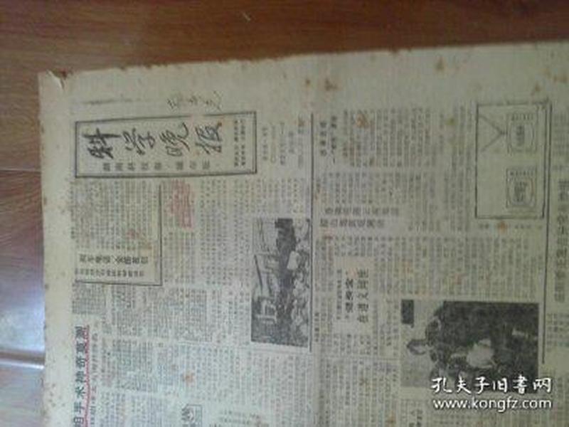 科学晚报(含复刊号1992年第1期总第336期) 1989--1993年共5年总第183期--461期 89年为科学晚报湖南科技报城市版 90、91年为科学晚报湖南科技报城镇版 92年开始恢复原刊名《科学晚报》 收藏者自己装订93年前每周一刊93年开始每周两刊没有去数也许中间有缺期数 原收藏者有读报画痕 平均定八品勿以品相说事