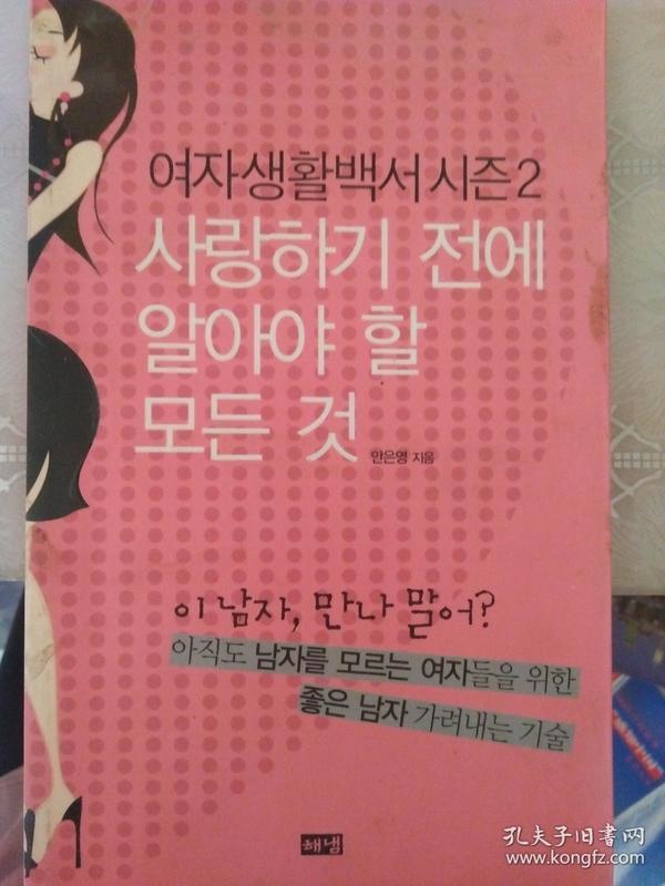 韩文原版书(详见图)