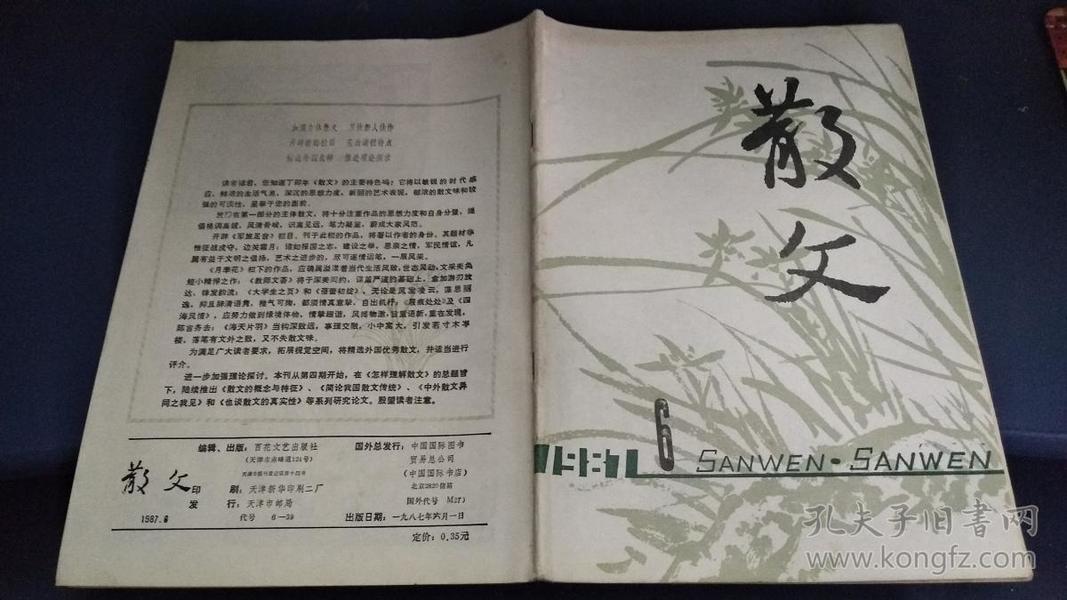 散文 月刊 1987年第6期(总90期)清辉不觉寒 舒雨巷,五虎门涛魂 林万春,斜风细雨白鹭洲 卢野 等