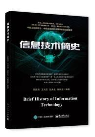 信息技术简史