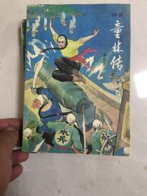 评书类-童林传 后传(上 下部)