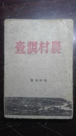 毛泽东最早的著作集《农村调查》41年初版本 土草纸印刷 封面延安 竖版繁体 (王晶垚  卞仲耘  旧藏)