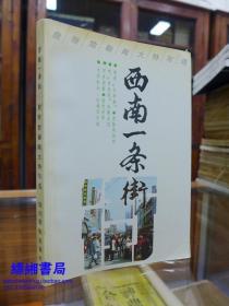 西南一条街——詹继放著 (作者签名本) 1994年一版一印1700册