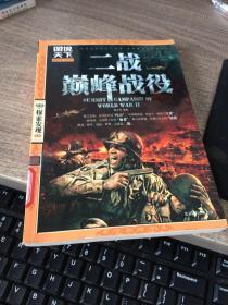 图说天下·探索发现系列:二战巅峰战役