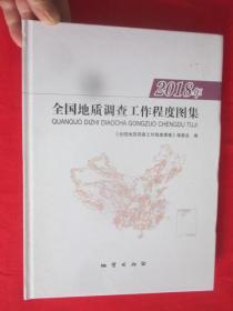 2018年全国地质调查工作程度图集      【大16开,硬精装】