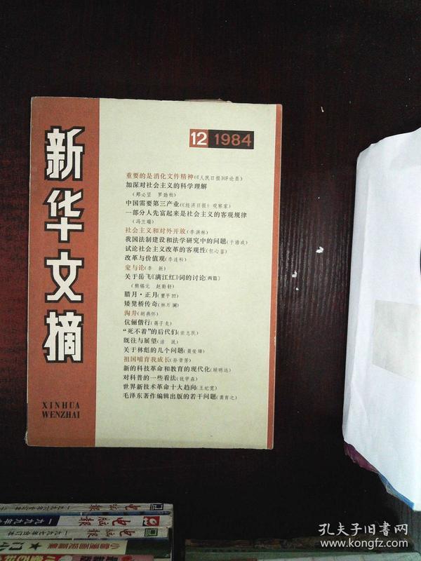 新华文摘 1984 12
