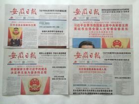 安徽日报4期合售【2018年两会·新一届国家机构和全国政协领导人员】