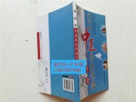河南省中医养生保健手册  中国中医药出版社9787802317635