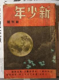 民国25年丰子恺,叶圣陶等主编 新少年创刊号