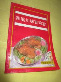 家庭川味百鸡宴