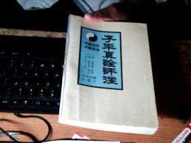 中国古代术数全书《子平真诠评注》 近九品      G7