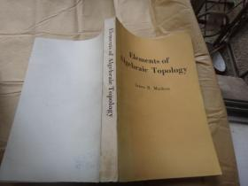 代数拓扑学要义(英文版) (小16开)