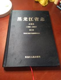 黑龙江省志 土地志 1986-2005