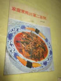 家庭常用川菜二百例