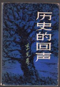 历史的回声 李克异签赠日本汉学家伊藤敬一 一版一印