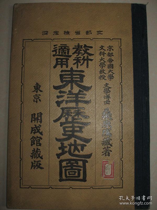 清末地图册 日本明治43年《东洋历史地图》 32开套色石印一册全 中国历代疆域图