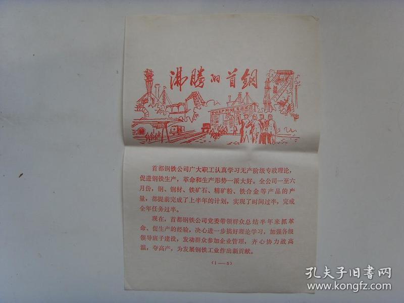老照片:【※1975年,北京市首都钢铁公司(首钢)※】一套5张全