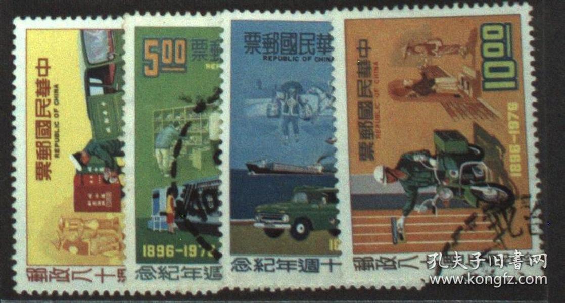 台湾邮政用品、邮票、旧票、信销邮票,邮政90年一套4全
