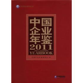 中国企业年鉴2011