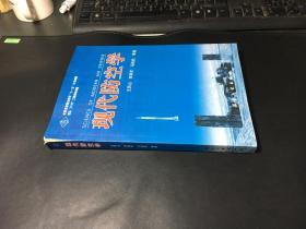 现代防空学(作者签赠钤印本)