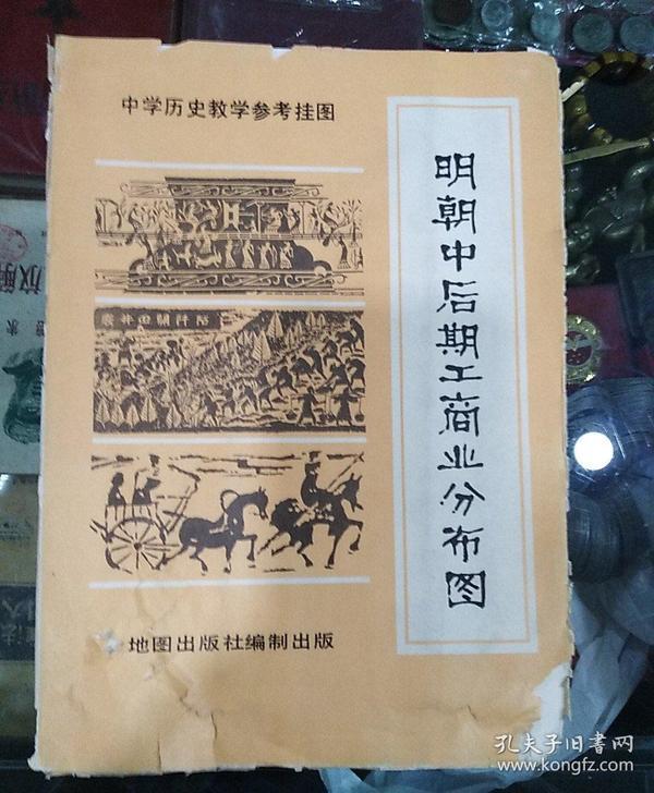 明朝中后期工商业分布图【1982年10月】一开