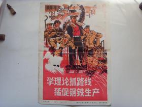 8开宣传页:【※1975年,学理论抓路线,猛促钢铁生产※】
