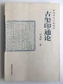 中国考古文物通论 古玺印通论