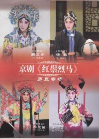 京剧《红鬃烈马》男旦专场——剧情、演员节目单