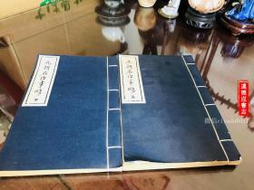 F-0111线装本 1962年 中华书局据元刊本 影印 《元朝名臣事略》全三册存2册 毛边纸精印