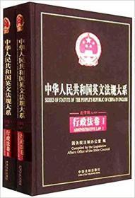 中华人民共和国英文法规大系(法律编行政法卷共2册)(精)